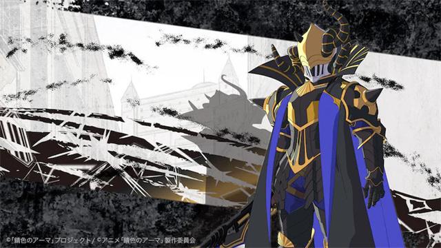 动画「锖色护甲-黎明-」追加声优——佐藤流司