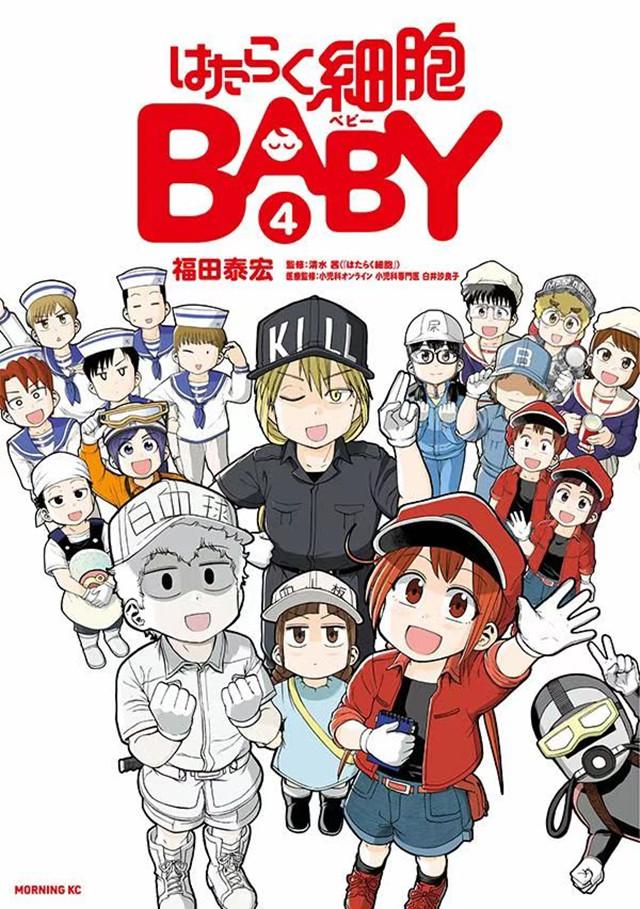 漫画「工作细胞baby」第4卷封面公开