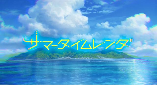 电视动画「夏日重现」最新特报PV公开