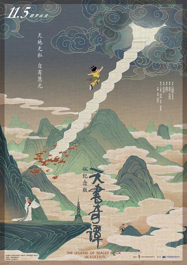 经典国漫「天书奇谭4K纪念版」发布定档海报