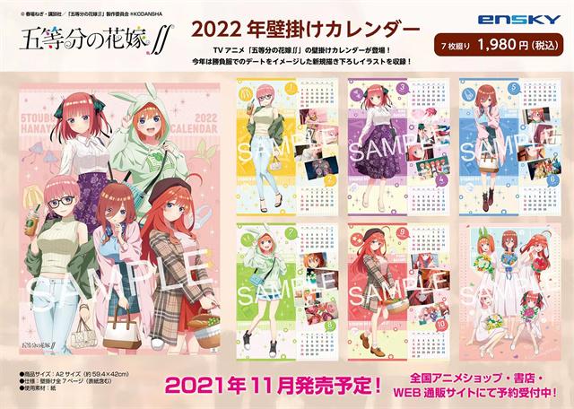 动画「五等分的新娘∬」2022年挂历商品图公开