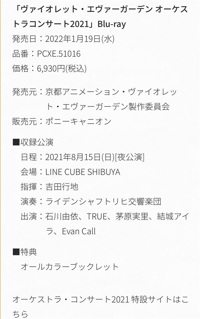 「紫罗兰永恒花园 管弦乐团音乐会2021」Blu-ray发售日期确定