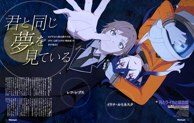 动画「月亮与莱卡与吸血公主」最新杂志彩页公开