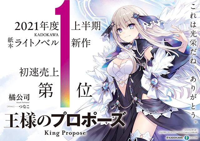 轻小说「国王的求婚」为角川书店上半年最畅销的新作