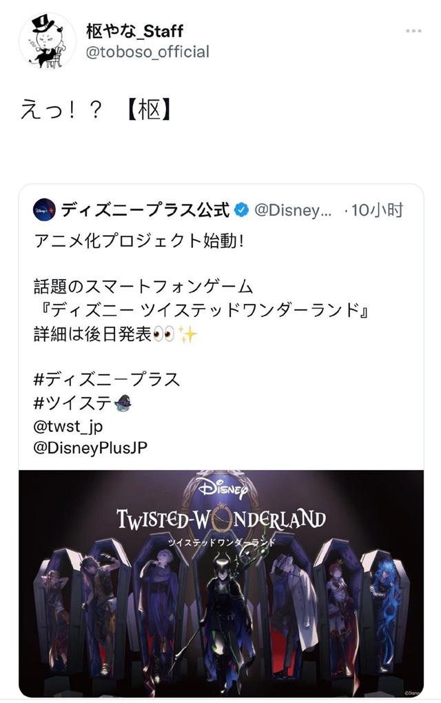 手游「迪士尼扭曲仙境」宣布动画化